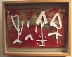 Y.T様 サンドブラストガラス彫刻作品