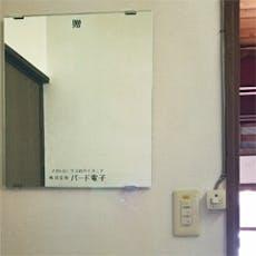 S樣 ギャラリーの洗面所向け贈答用鏡 製作例